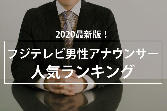 病気 アナウンサー フジ テレビ