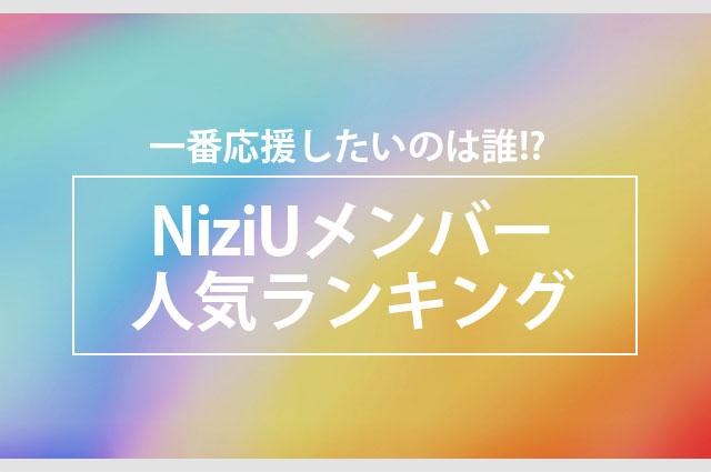 人気 ランキング ニジュー NiziU(ニジュー)のメンバー人気順ランキングTOP9とプロフィール【2021最新版・国別】