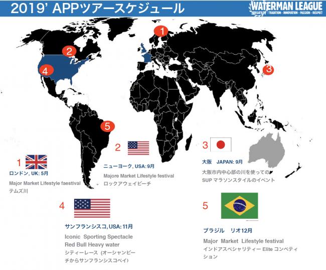 2019年に開催されるAPP WORLD TOUR スケジュール
