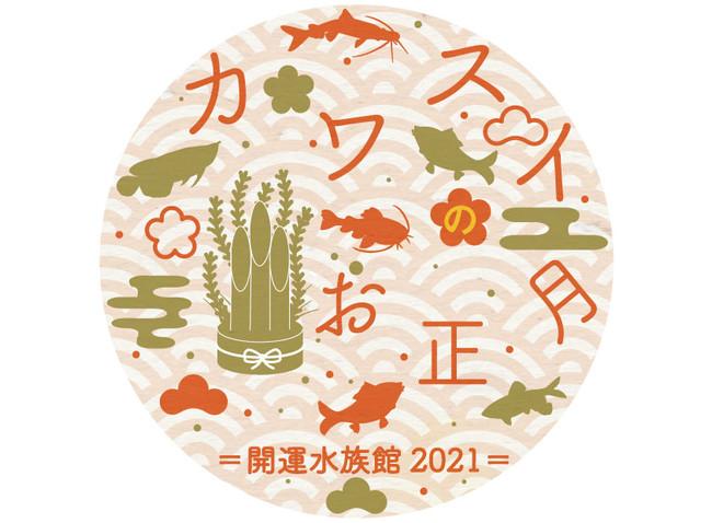 ▲「カワスイのお正月~開運水族館2021~」