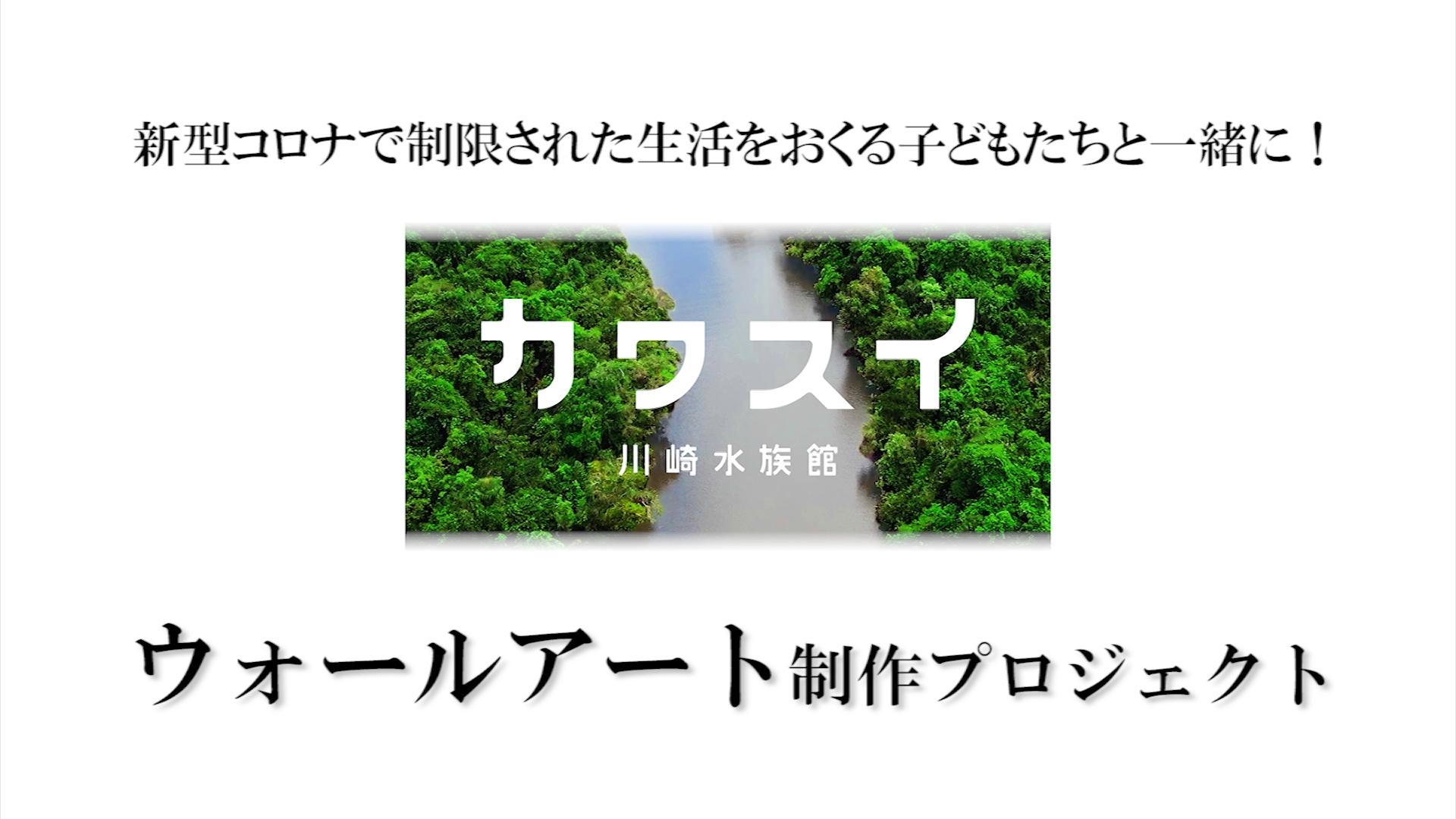 新型 コロナ 川崎