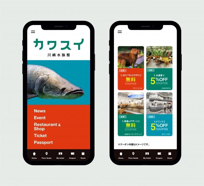 カワスイアプリ画面イメージ