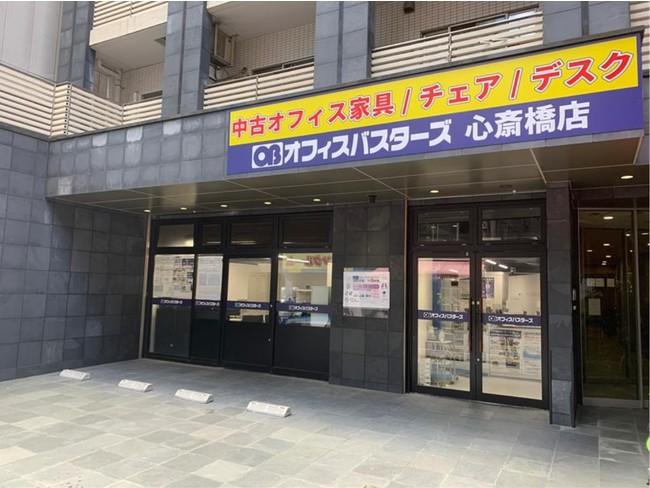 当社 大阪心斎橋店