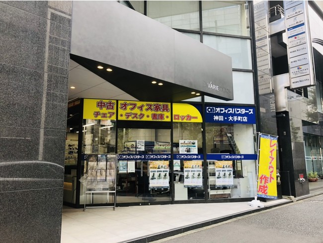 東京 神田・大手町店