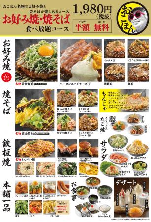 お好み焼・焼そば食べ放題コース 1,980円