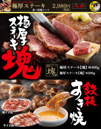極厚ステーキ食べ放題コース 2,980円
