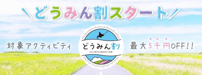 二 第 道民 弾 割 どうみん割 【公式サイト】札幌駅前