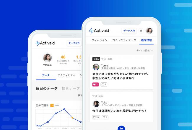 Activaidアプリのイメージ