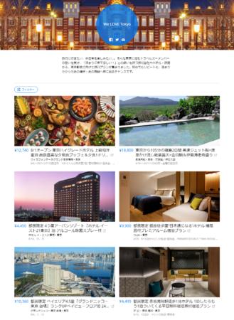 トラベルズー「We LOVE Tokyo」特集ページ