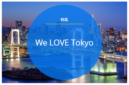 トラベルズー特集「We LOVE Tokyo」