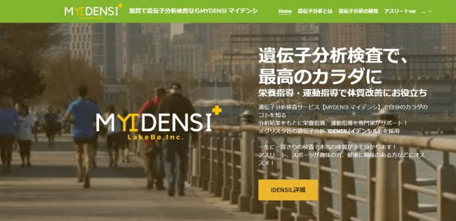 MYDENSIのWEBサイトより抜粋