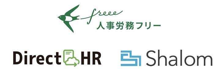 クラウド人事労務システム 「DirectHR」「社労夢」 が 『 人事労務freee 』と連携開始