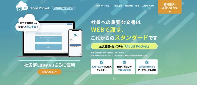 『Cloud Pocket』公式サイトトップページ