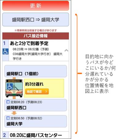 バスロケ 函館 北海道函館市 ロケ地情報