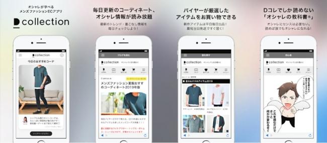 アプリ紹介イメージ