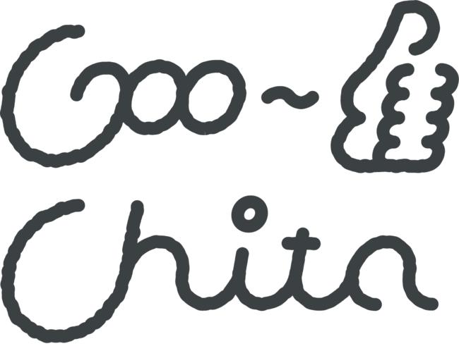「ぐーちたチャレンジ!」ロゴ