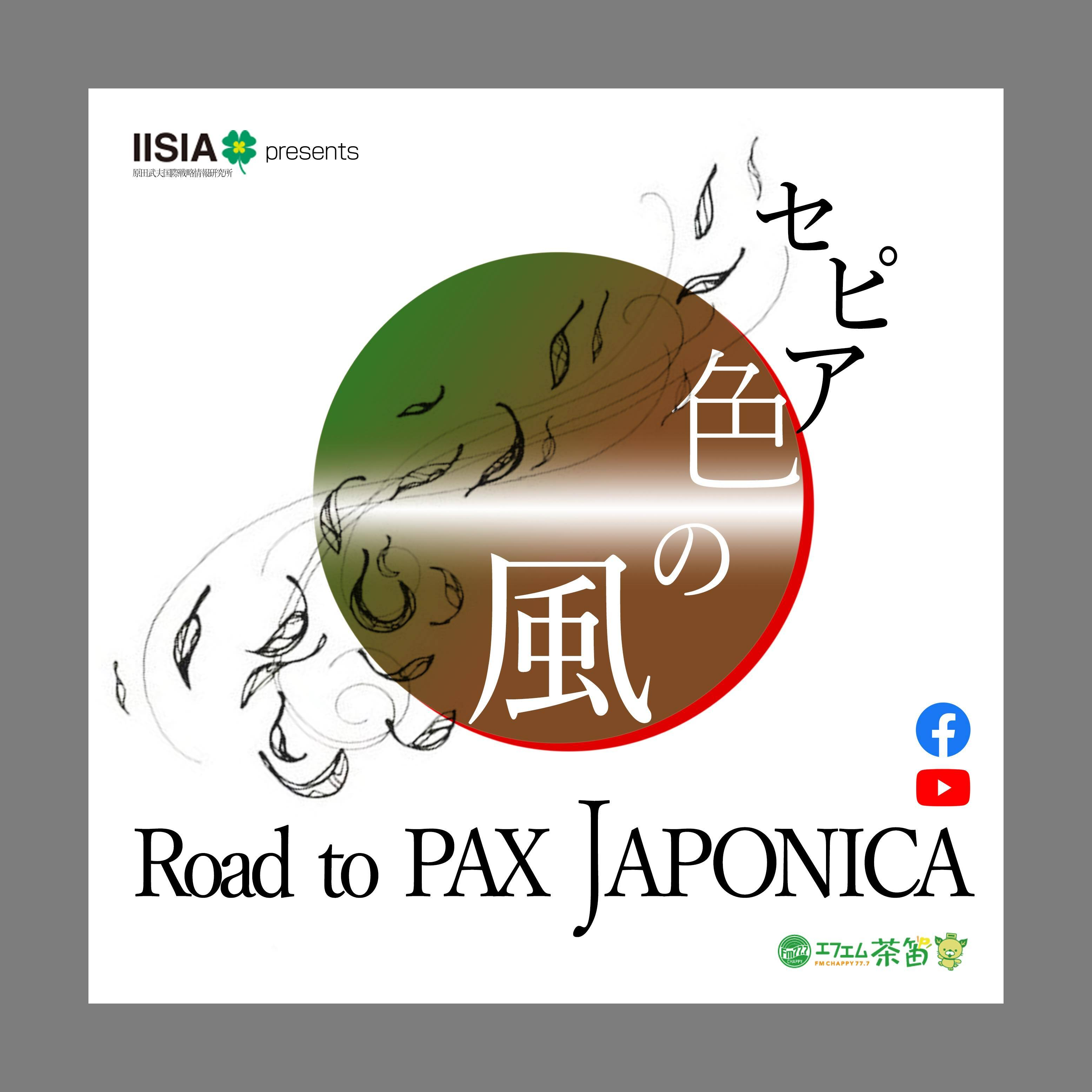 原田武夫国際戦略情報研究所(IISIA)が初の冠ラジオ番組『IISIA ...