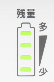 <充電残量4段階表示>