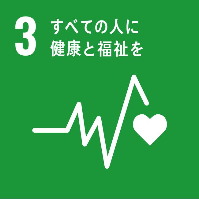 <持続可能な開発目標(SDGs)ゴール3>