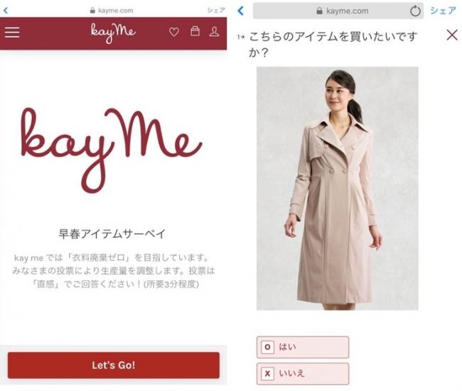 【kay me】早春アイテムサーベイ ※画像の下の「はい」・「いいえ」で回答