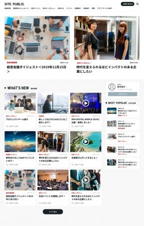 ▲社内報クラウドサービス TSUTAERUで作成したサイトトップイメージ