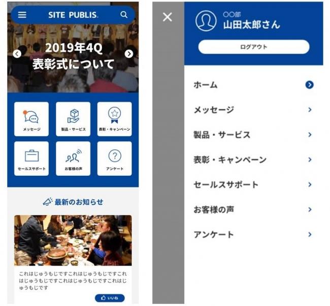 ▲スマートフォンに対応した閲覧画面