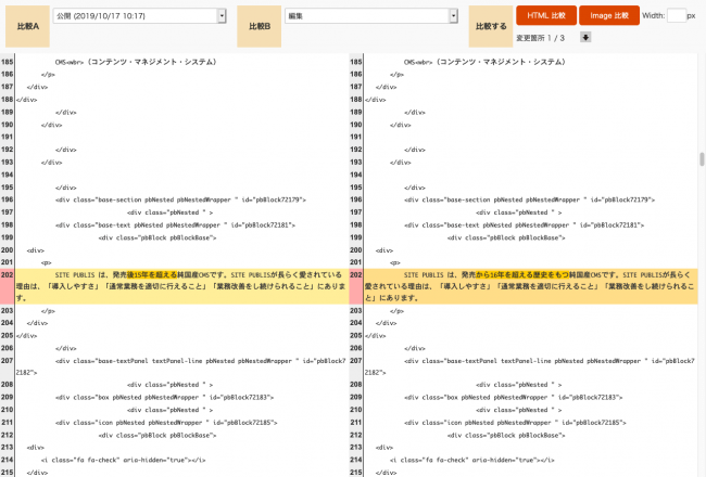 <ページ変更履歴比較表示:HTML比較表示>▲「イメージ比較」「HTML比較」ともに 左側の画面が変更前、右側の画面が変更後を表示
