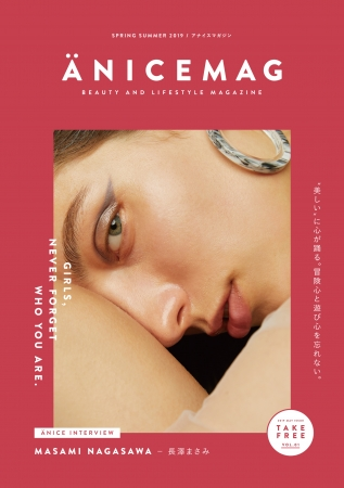 BEAUTY & LIFESTYLE MAGAZINE ANICEMAG(アナイスマガジン)