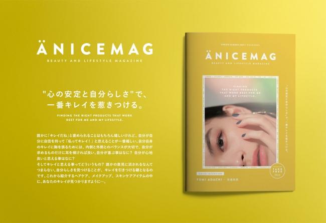 BEAUTY&LIFESTYLE MAGAZINE ANICEMAG(アナイスマガジン) vol.02