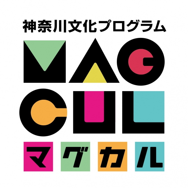 神奈川文化プログラムマグカル