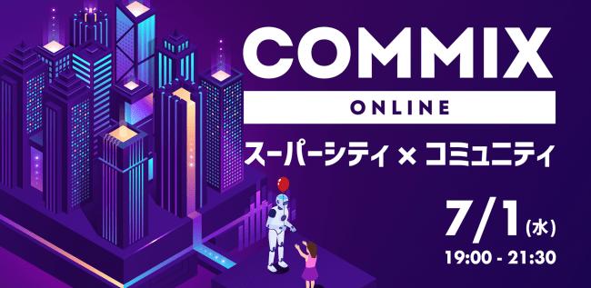 「スーパーシティ×コミュニティ」【7/1(水)19:00〜 COMMIX #4 station x BUFF がお届けするコミュニティミックスイベントがオンライン開催!】