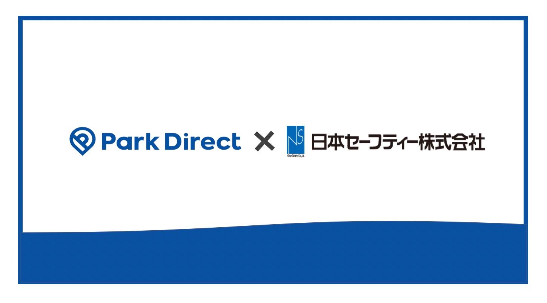 日本 セーフティ 株式 会社