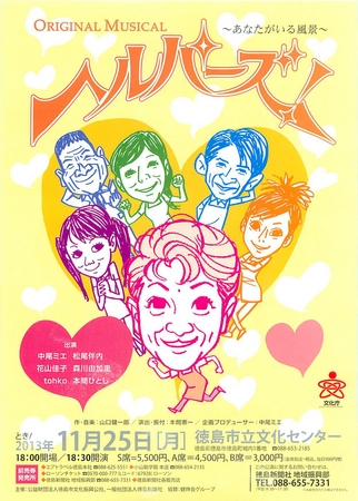 オリジナルミュージカル『ヘルパーズ』2013年11月25日(月)徳島市立文化センターにて開催