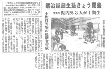 令和元年11月6日付高知新聞朝刊で紹介されました。