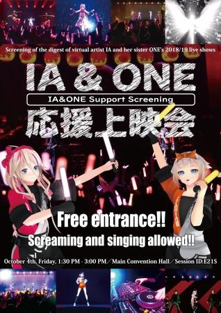 IA&ONE応援上映会
