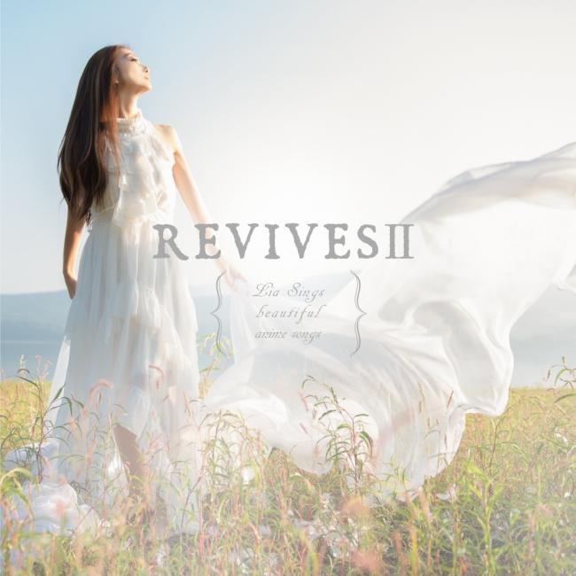 アニメAIR「鳥の詩」から20年。来年、歌手デビュー20周年を迎えるアニソンシンガー「Lia」が2枚目となるカヴァーアルバムの発売が決定。