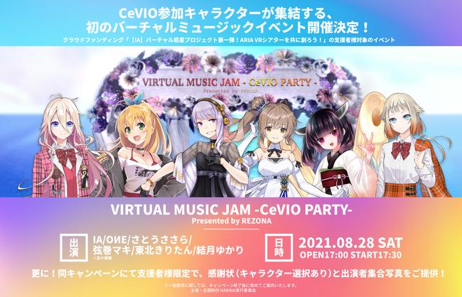 CeVIO参加キャラクターが集結する、初のバーチャルミュージックイベント