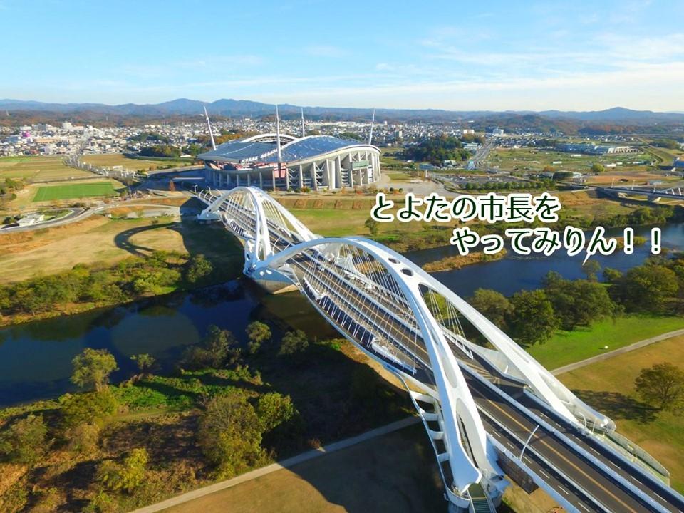 「豊田市地域活性化プランコンテスト」参加者募集開始!社会人も大歓迎。