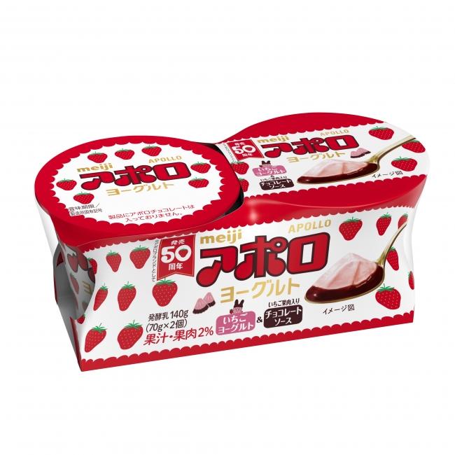 「アポロヨーグルト」 2個タイプ (70g×2) 希望小売価格:210円 (税別)
