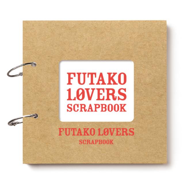 「FUTAKO LOVERS SCRAPBOOK」 ※画像はイメージです。