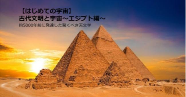 はじめての宇宙】古代文明と宇宙(エジプト編)~約5000年前に発達した ...