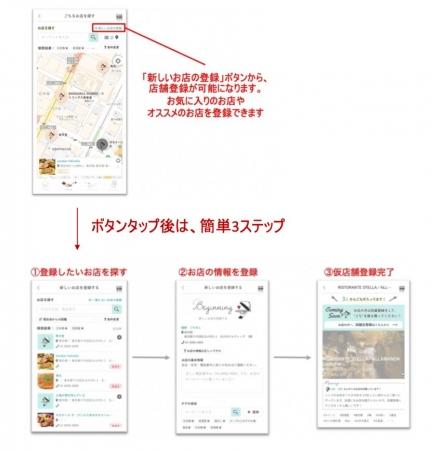 さき めし アプリ