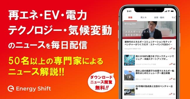 ニュースアプリ「EnergyShift」