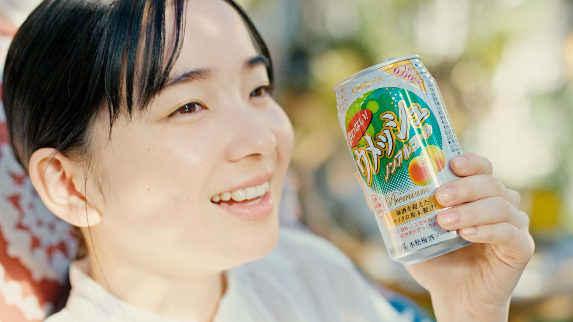 チョーヤ 梅酒 cm 2020 女優 宮本茉由、「The CHOYA」の新イメージキャラクターに起用!CM撮影で起こったプチハプニングは?