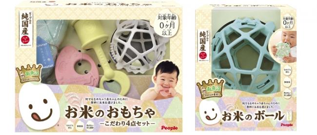 お米のおもちゃ~こだわり4点セット~¥5,000(税抜)・お米のボール¥1,600(税抜)