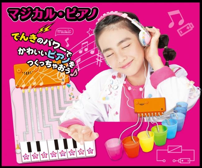 マジカル・ピアノ