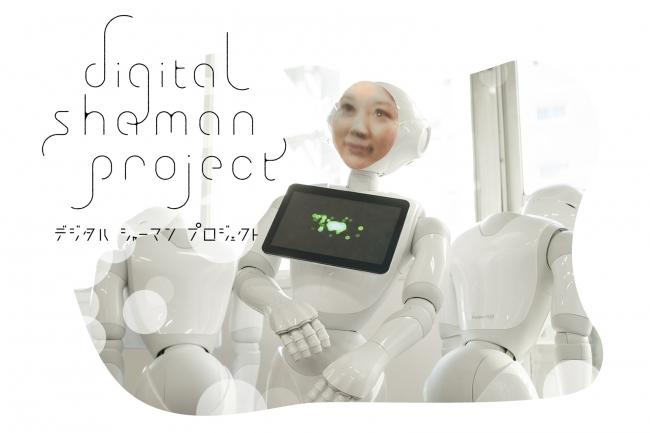 デジタルシャーマン・プロジェクト