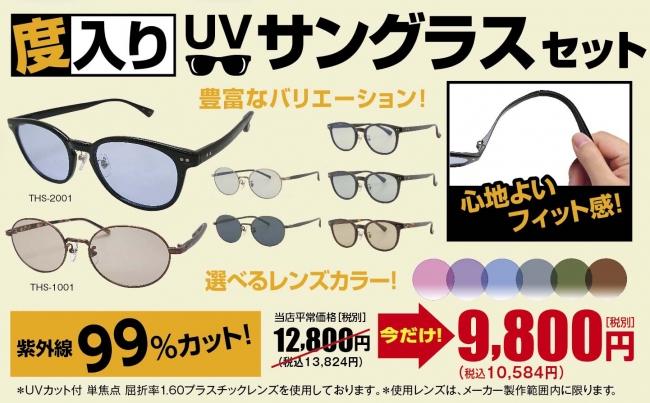 サングラス・メガネを買うなら今がチャンス!最大50%割引になる ...