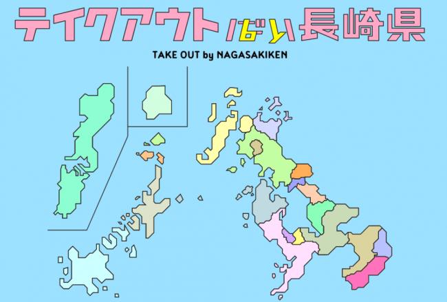 テイクアウトばい長崎県