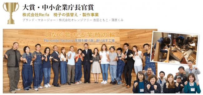 2019年ブランディング事例コンテスト 中小企業庁長官賞・大賞ほか 受賞事例決定